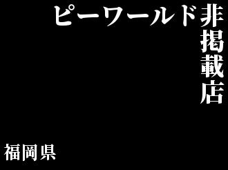 佐賀 ピーワールド 北海道のパチンコチェーンにピーワールド離れが進んでいる?