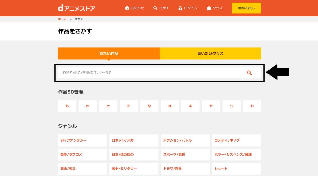 dアニメストア検索